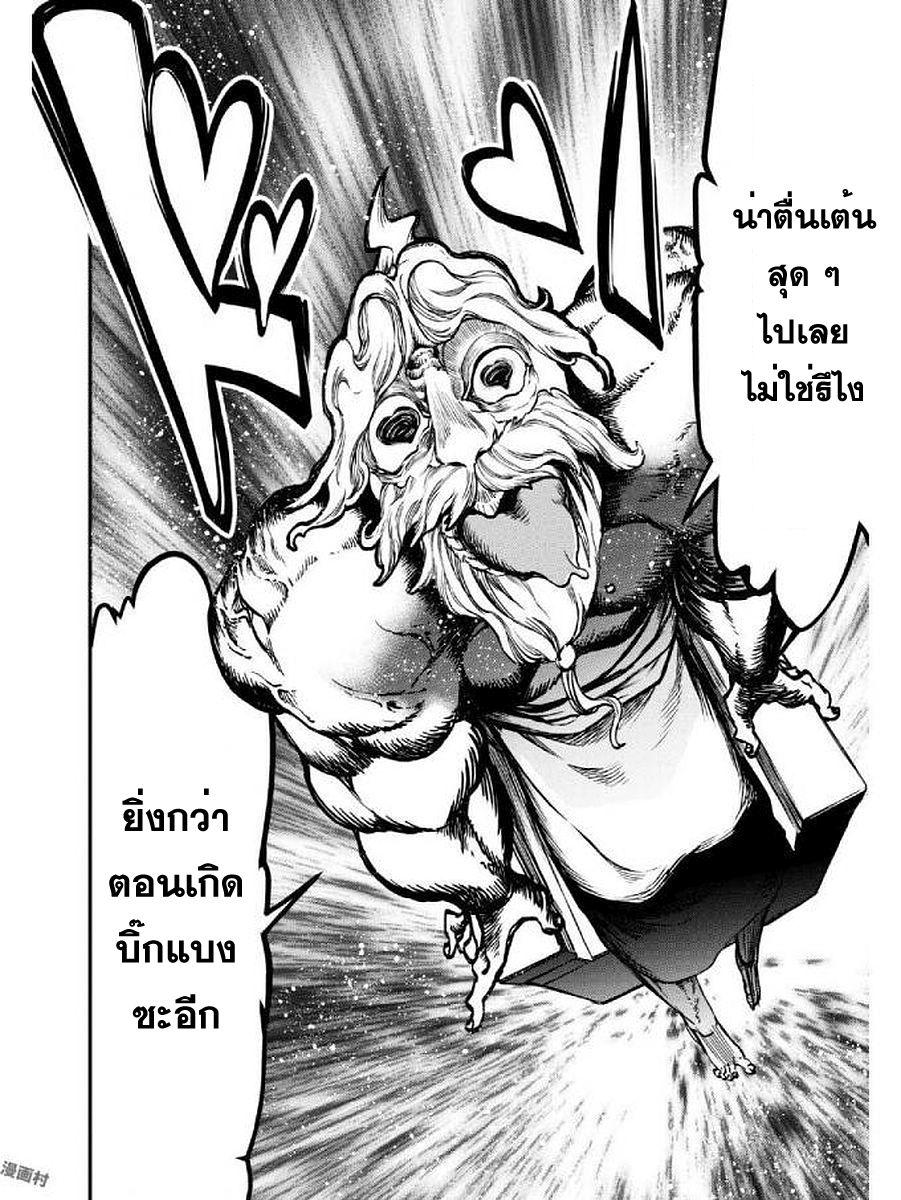 อ่านการ์ตูน Shuumatsu no Walkure ตอนที่ 4 หน้าที่ 12