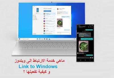 ماهي خدمة الارتباط إلى ويندوز Link to Windows و كيف تعمل ؟ طريقة استخدام Link to Windows على هاتف سامسونج Galaxy ؟