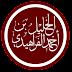 جهود إبراهيم أنيس في علم العروض الجزء الثالث