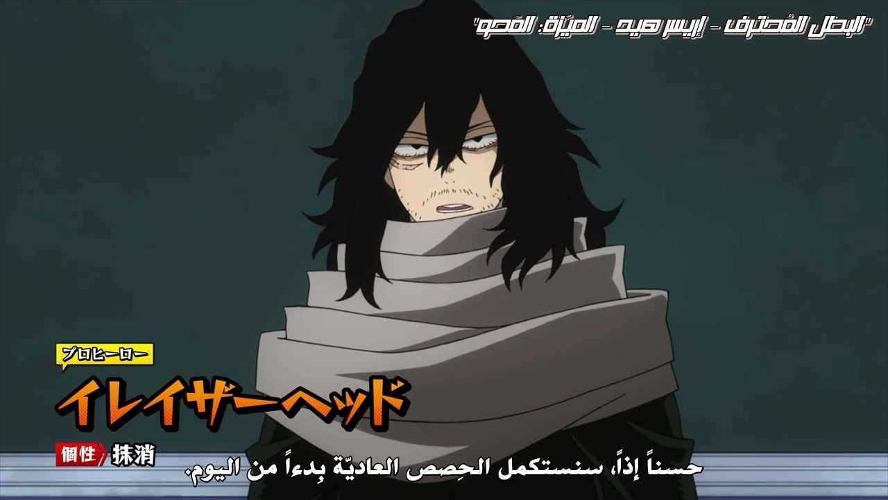 الحلقة الرابعة والعشرون من أنمي بطل أكاديميتي الموسم الـ3  Boku no Hero Academia S3 - 24