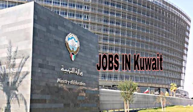 وظائف المعلمون والمعلمات بالوزراة والتربية الكويتية براتب ل700دينار