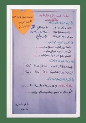 امتحان الفصل 1 في التربية الاسلامية للسنة الثانية ابتدائي