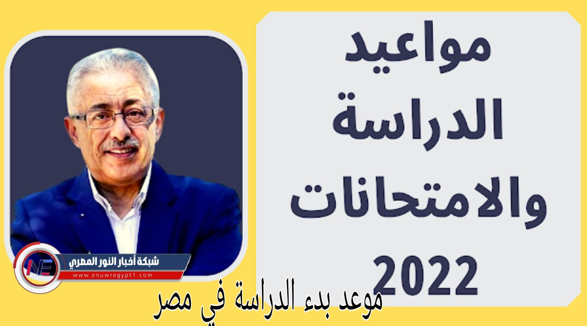 تعرف علي موعد بدء العام الدراسي 2022 في مصر للمدارس والجامعات | مواعيد السنة الدراسية وامتحانات الترم الاول والثاني للعام الدراسي الجديد 2021-2022 وزارة التربية والتعليم