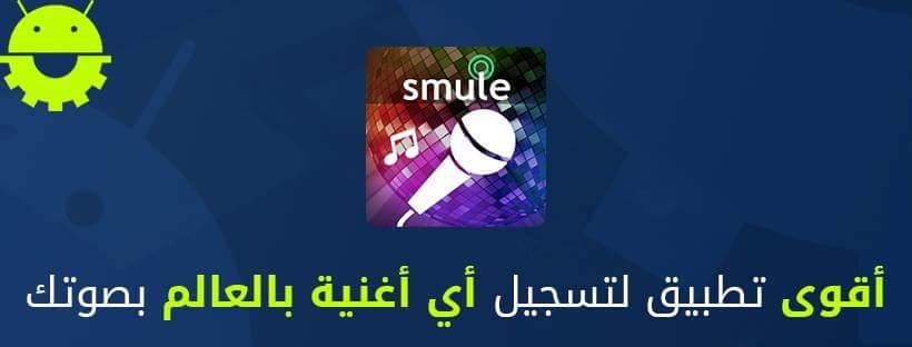 أقوى تطبيق Sing! Karaoke by Smule لتسجيل أي أغنية بالعالم