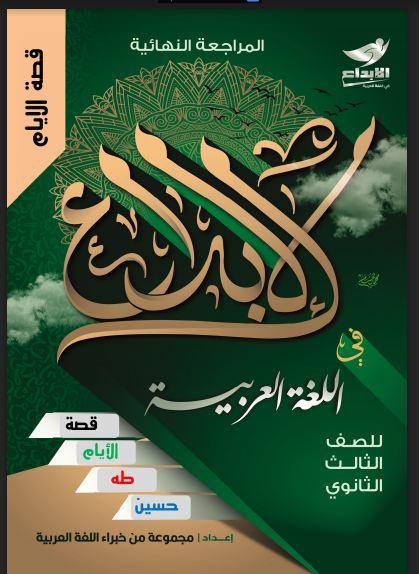 تحميل المراجعة النهائية كتاب الإبداع في اللغة العربية للصف الثالث الثانوي 2021 pdf
