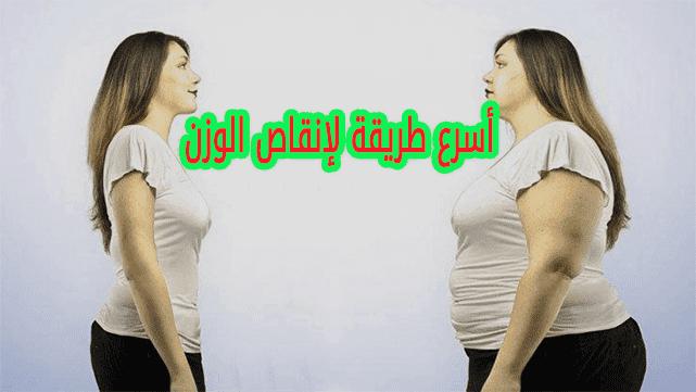 أسرع طريقة لإنقاص الوزن بطرق طبيعية