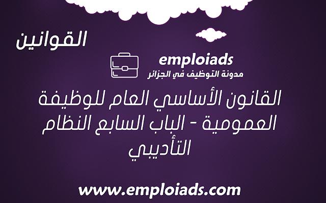 القانون الأساسي العام للوظيفة العمومية - الباب السابع النظام التأديبي