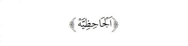 Al-ja hidziyah