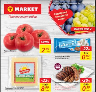 НОВА Брошура-каталог Т МАРКЕТ