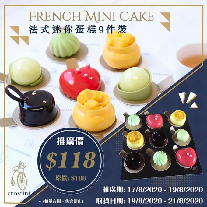 Crostini: $118 / 9件裝法式迷你蛋糕 至8月19日