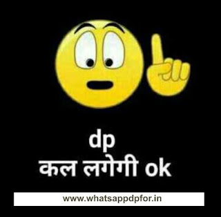 best-funny-dp, whatsapp-dp-comedy