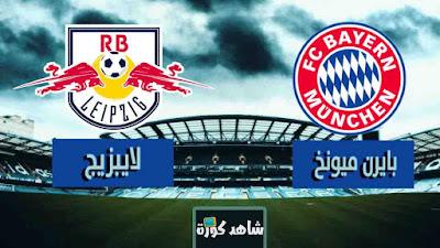 بث مباشر مشاهدة مباراة بايرن ميونخ ولايبزيج اليوم