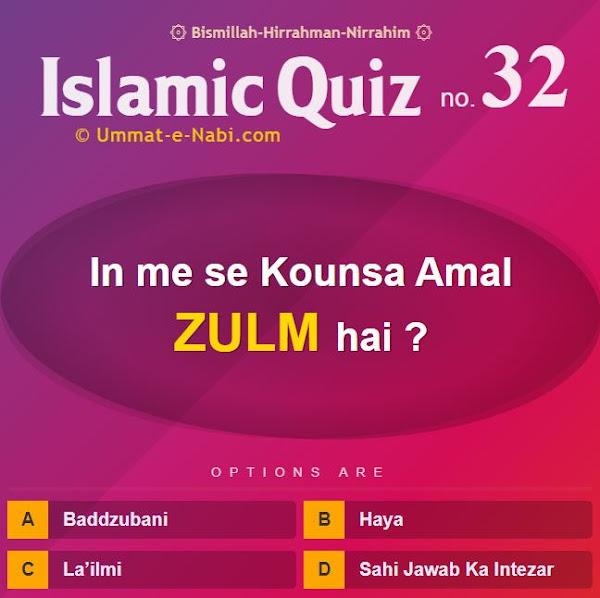 Islamic Quiz 32 : In me se Kounsa Amal ZULM hai?