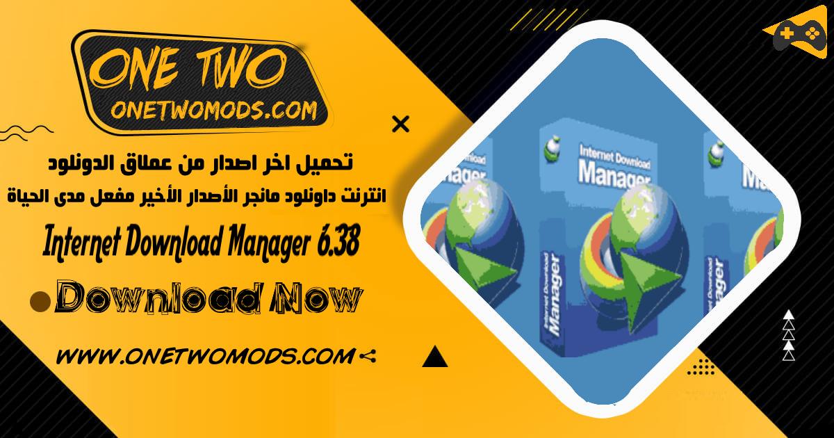 مراجعة عملاق الدونلود برنامج Internet Download Manager 2021 للكمبيوتر