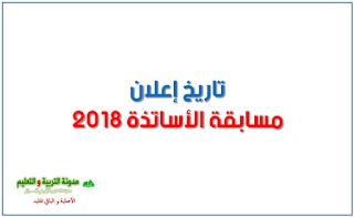 تاريخ اعلان مسابقة الاساتذة 2018