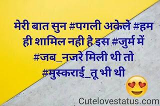 Mere baat sun #pagli akele #ham hi shaamil nahi hai is   #jurm mein  #jab_nazare milee thee toh #muskuraee_tu bhi thi