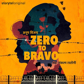 Author Anup Vijay releases his first Audiobook - 'Zero to Bravo'
