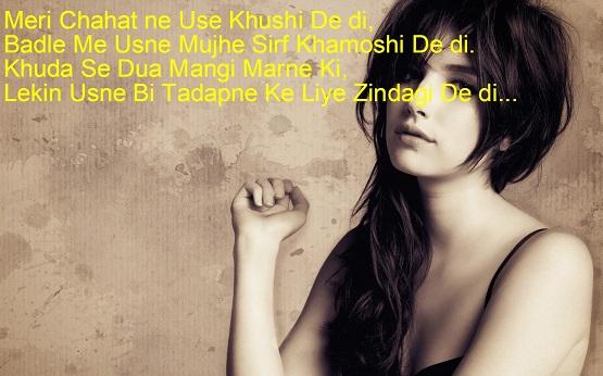 Hindi shayari on love 2016 Meri chahat ne usay khushi dedi badlay mai usnay mujhe sirf khamoshi daydi