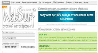 http://websurf.ru/?ref=352026
