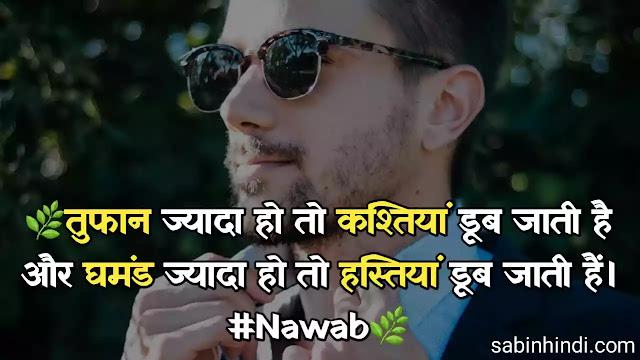 single royal attitude status in hindi