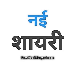 New Hindi Shayari Latest हिंदी शायरी 2020