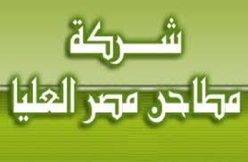 وظائف حكومية تعيينات فى شركة مطاحن مصر العليا 2021