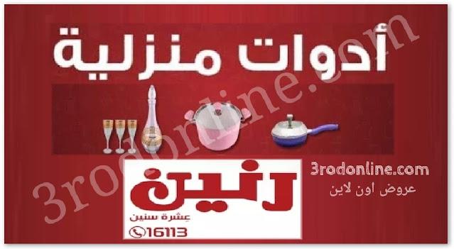 عروض رنين اليوم الجمعة والسبت 8-9 يناير2021 ادوات منزلية