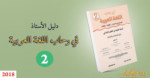 دليل الأستاذ في رحاب اللغة العربية المستوى الثاني - 2018