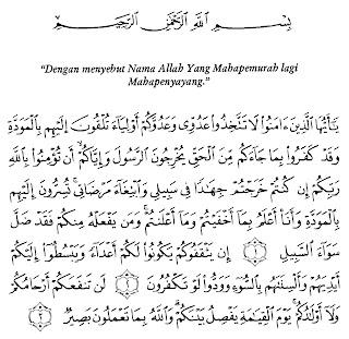 Teks Bacaan Surat Al Mumtahanah Arab Latin dan Terjemahannya