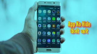 App Ko Hide Kaise Kare