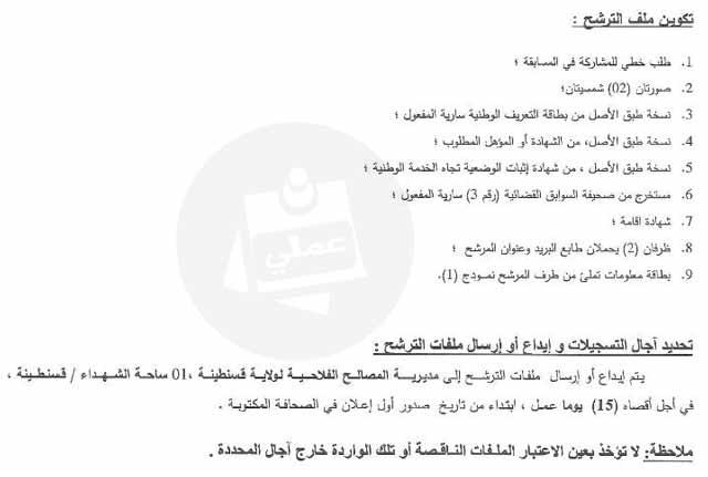 إعلان توظيف بمديرية المصالح الفلاحية لولاية قسنطينة