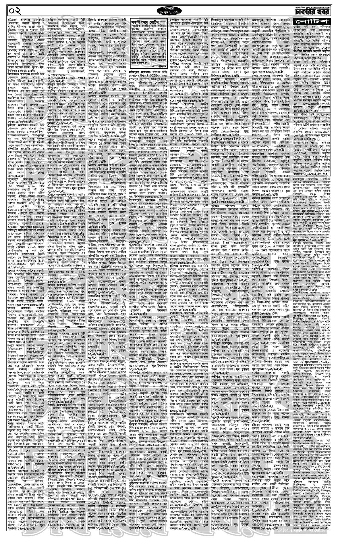 job newspaper