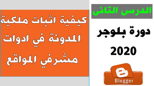 كيفية اثبات ملكية المدونة فى ادوات مشرفي المواقع | دورة بلوجر2020