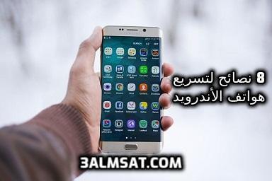 8 نصائح لتجنب بطئ هواتف Android