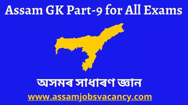 Assam GK Part-9 For All Upcoming Exams - 20 Important Assam GK
