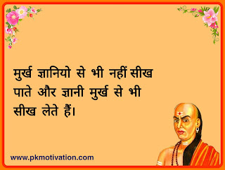 Best Motivational quotes. Chanakya. Hindi quotes.