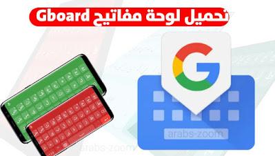 تحميل تطبيق لوحة مفاتيح جوجل Gboard اخر اصدار جديد