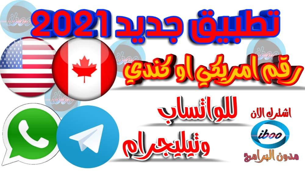 رقم وهمي امريكي وكندي من تطبيق جديد لعام 2020