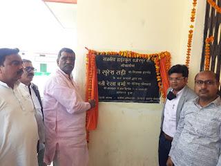 सीतापुर : लोकार्पण कर क्षेत्रीय विधायक ने विद्यालय को सौंपा भवन