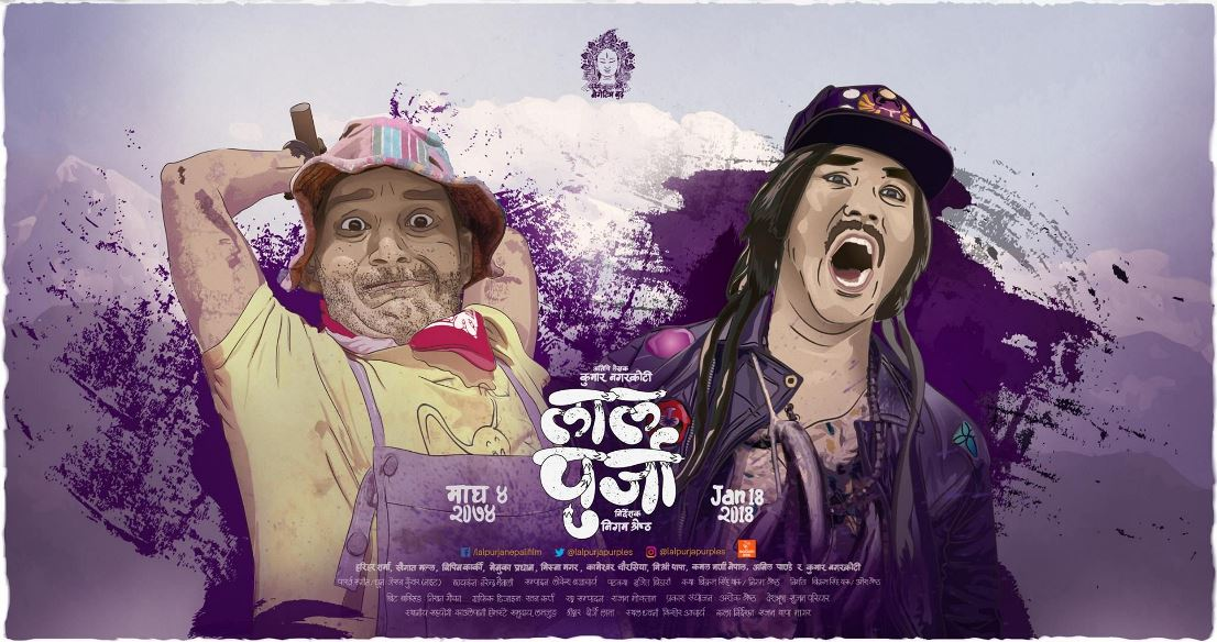 nepali full movie lalpurja