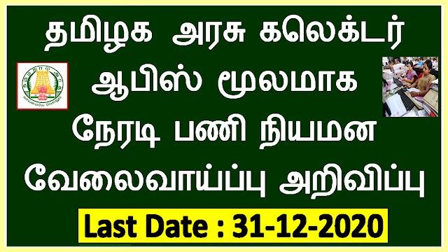 TN Govt Collectorate Panchayat Department Recruitment 2020 | collector office recruitment 2020 tamil nadu