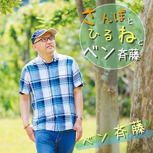 [Album] ベン斉藤 – さんぽとひるねとベン斉藤 (2015.09.23/MP3/RAR)