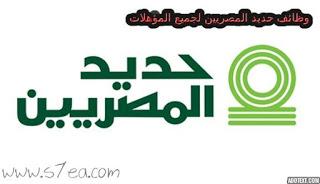 وظائف حديد المصريين لجميع مجالات التخصص براتب 4700 جنيه