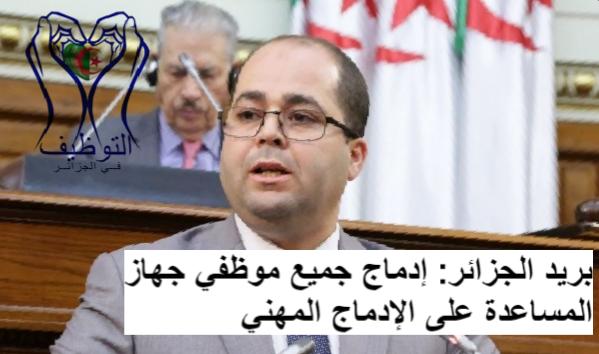 بريد الجزائر: إدماج جميع موظفي جهاز المساعدة على الإدماج المهني