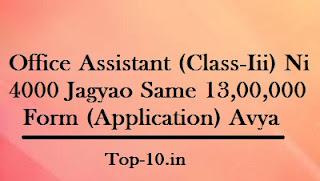 Office Assistant (Class-Iii) Ni 4000 Jagyao Same 13,00,000 Form (Application) Avya