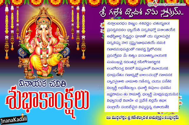 telugu vinayaka chavithi greetings, happy vinayaka chavithi greetings wallpapers, happy vinayaka chavithi hd wallpapers greetings