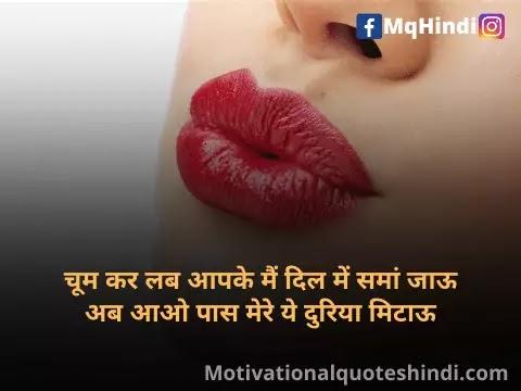 Red Lips Shayari In Hindi