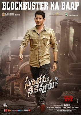 Mahesh Babu New Upcoming Movie 2020
