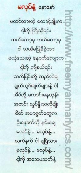 lay phyu than yaw zin mp3
