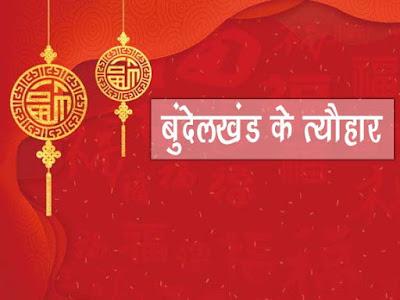 बुन्देलखण्ड के प्रमुख त्यौहार के नाम और उनकी जानकारी | Festival of Bundelkhand in Hindi